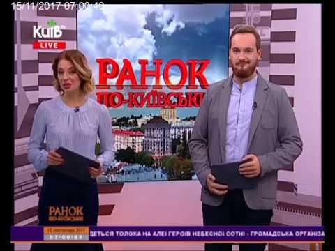 Телеканал Київ: 15.11.17 Ранок по-київськи