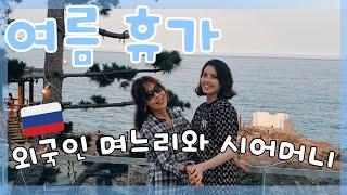 [한러_국제커플] 외국인 며느리와 시어머니의 여름휴가 Vlog (Feat. 복날 먹방)