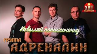 Адреналин -  Ковыляй потихонечку  - Хит Шансон