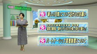 令和2年8月24日放送分〈旬感!ぶんきょうタイム〉