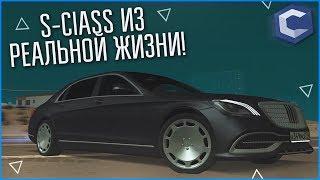 Mercedes-Benz S500l W222 Из Реальной Жизни! (Mta | Ccdplanet)