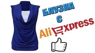 Красивая синяя блузка с Aliexpress