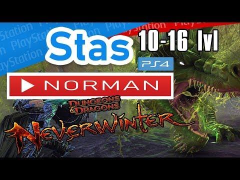 🤘 Neverwinter Online • MMORPG на консоли  • 🎮 PS4 PRO
