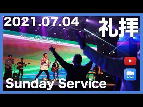 2021.07.4  礼拝 (Japanese Worship) - Live Church