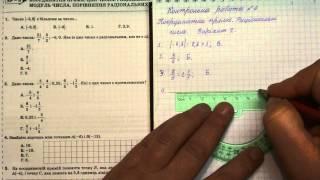 Контрольна робота №6, Математика, 6 клас, Тарасенкова 2014