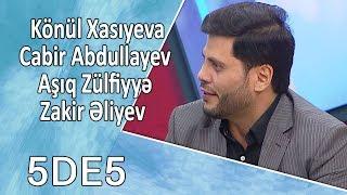 5də5 - Könül Xasıyeva, Cabir Abdullayev, Aşıq Zülfiyyə, Zakir Əliyev 17.10.2017