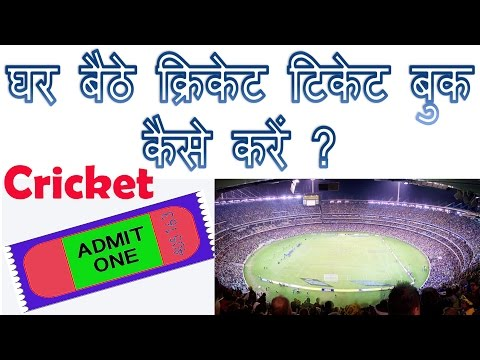 how to book cricket match ticket online in Hindi | Cricket match ki ticket online book kaise kare