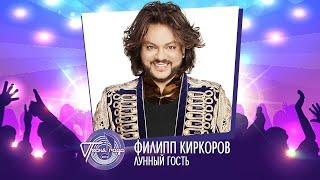 Филипп Киркоров — «Лунный гость» «Песня года 2019»