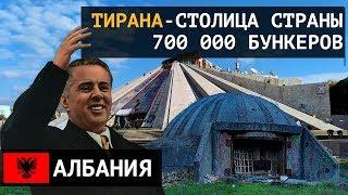 Тирана столица страны 700 000 бункеров