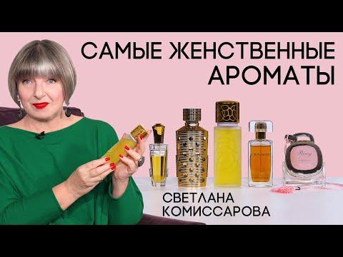 Самые женственные ароматы мировой парфюмерии. Рассказывает Светлана Комиссарова