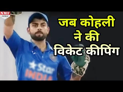 देखिए जब M S Dhoni के Toilet Break पर Virat Kohli ने ली थी Wicket keeping कि जिम्मेदारी