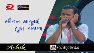 jibon manei to jontrona i pathalen je niyoti i ashik i salam sarkar i bangla folk song