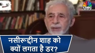 Is Really A Scary Situation In Country As Naseeruddin Shah Feels? - Awaaz Adda thumbnail