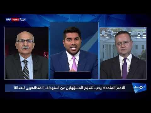 البيت الأبيض: على الحكومة العراقية وقف العنف ضد المتظاهرين  - 20:59-2019 / 11 / 11