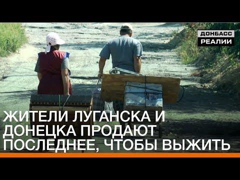 Жители Луганска и