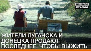 Жители Луганска и Донецка продают последнее, чтобы выжить   «Донбасc.Реалии»