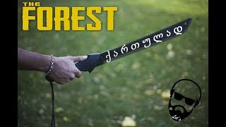 The Forest ანრისთან ერთად / მაჩეტეს ძიებაში (ნაწილი 9)