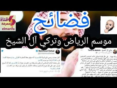فضايح موسم الرياض