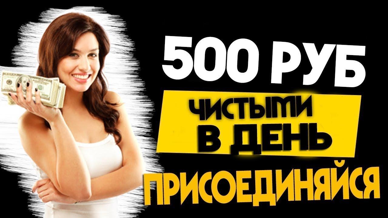 ЗАРАБОТОК В ИНТЕРНЕТЕ ОТ 500 РУБЛЕЙ КАЖДЫЙ ДЕНЬ