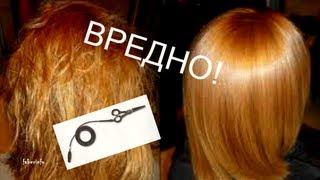Трихолог о: Ламинировании волос, горячих ножницах, стрижке детей в 1 год / Часть 9(, 2013-07-25T05:00:14.000Z)