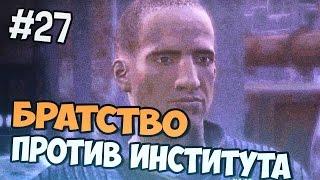 Fallout 4 прохождение на русском - БРАТСТВО ПРОТИВ ИНСТИТУТА - Часть 27