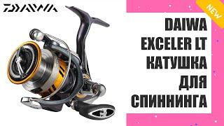 Катушка Daiwa 17 Exceler LT отзывы