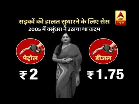 Master Stroke: Due to high VAT & road cess in Rajasthan, Petrol and Diesel get costlier