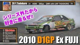 2010 D1GP Ex FUJI OP & TANSO V OPT 203 ①