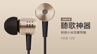 Xiaomi New IHeadphone Unboxing and Review 新版小米活塞耳機開盒評測