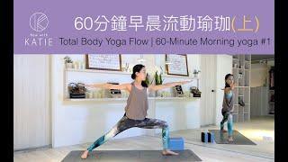 60分鐘早晨流動瑜珈 (上) Total Body Yoga Flow | 60-Minute Morning yoga #1 { Flow with Katie }