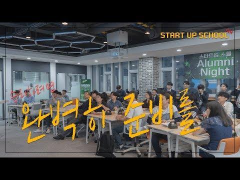 충북 스타트업스쿨 6기 1화(승리하려면 완벽한 준비를)