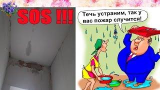 видео Когда крыша не спасает. В многоэтажном доме с потолка течет вода, а помочь некому
