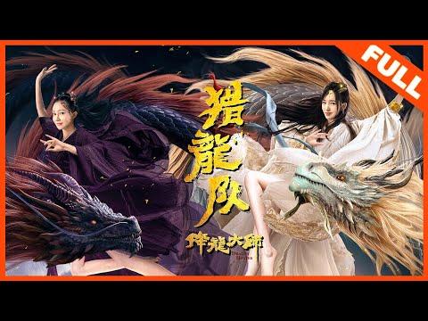 【奇幻动作】《降龙大师:猎龙队》金莎乘风破浪化身为龙 Full Movie 韩栋/金莎