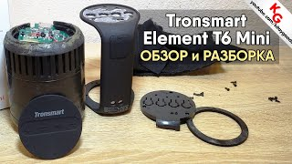 🔊 Обзор Tronsmart Element T6 Mini. Как разобрать колонку Tronsmart T6 Mini.