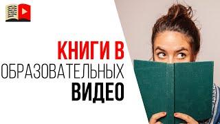 Можно ли показывать в образовательных видео на YouTube книги и платформы?