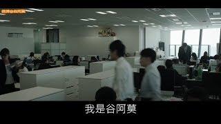 #600【谷阿莫】5分鐘看完2017生米煮成熟飯的電影《重返17歲 ReLIFE》