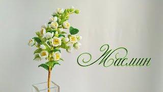 DIY / ЖАСМИН  ИЗ БИСЕРА / Мастер-класс / Цветы из бисера /beaded flowers/ Бисероплетение