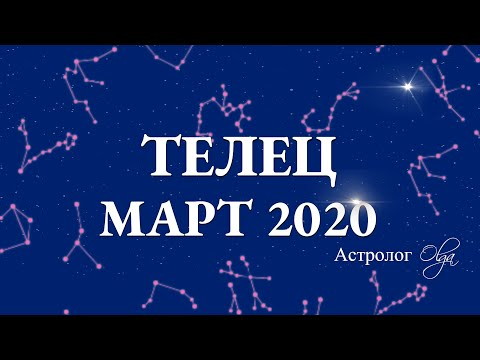 ТЕЛЕЦ гороскоп на МАРТ 2020. Сатурн в 10 доме. Астролог Olga
