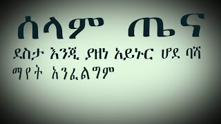 Ethiopian Music: ሞላ | ዮሐንስ | ፍሬ | መቅደስ (በጎ) - New Ethiopian Music 2018(Official Video)