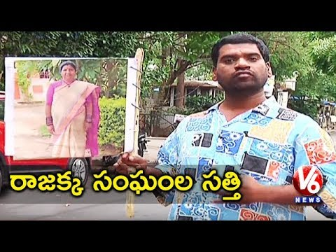 Bithiri Sathi Fight For Men's Rights | Supports Nannapaneni Rajakumari | Teenmaar News | V6 News