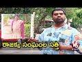 Bithiri Sathi Fight For Men's Rights | Supports Nannapaneni Rajakumari | Teenmaar News | V6 News
