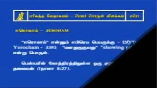 Tamil Bible Dictionary - e