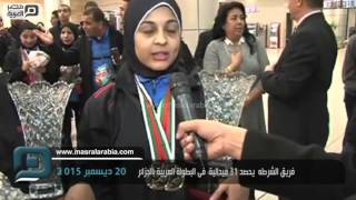 مصر العربية |  فريق الشرطة  يحصد 13 ميدالية  فى البطولة العربية بالجزائر