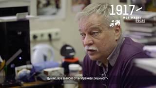1917: моя жизнь после. Анатолий Разумов