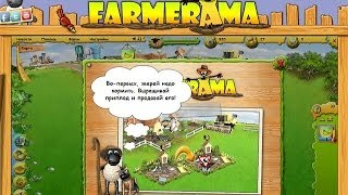 Farmerama   бесплатная браузерная MMORTS, флеш игра в режиме онлайн