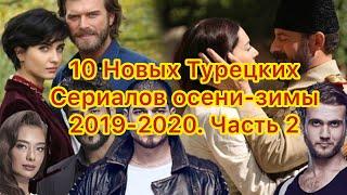 10 Новых Турецких Сериалов осени-зимы 2019-2020. Турецкие сериалы. Турецкие актёры.