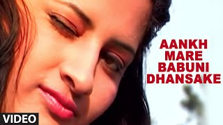 Aankh Mare Babuni Dhansake Bhojpuri Video Song By Diwakar Dwivedi