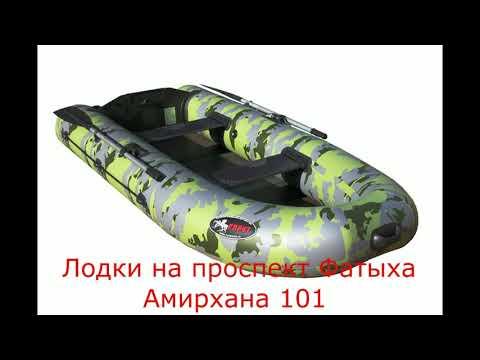 Лодки производства ООО Турист (Уфа)