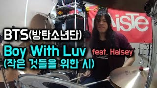 BTS (방탄소년단) - 작은 것들을 위한 시 (Boy With Luv) feat. Halsey - Drum Cover (By Boogie Drum)