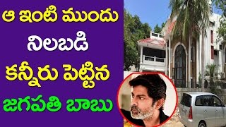 Jagapati Babu Cried In-front Of That Building | Jagapati Babu Real Story| Jagapati Babu House|Taja30